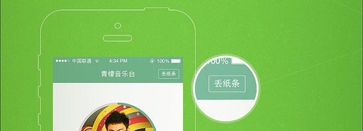 青檬音乐台-年轻人的IN乐台网友设计的app