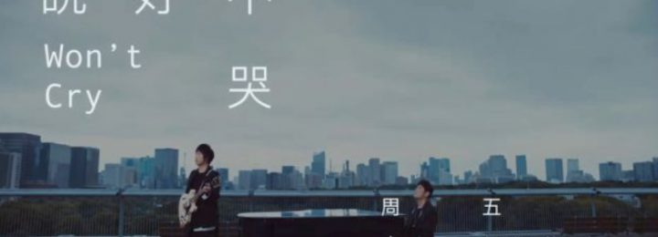 清濛音乐台9月jay歌曲推荐《给我一首歌的时间》